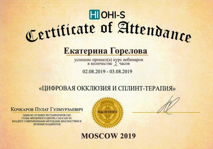 Сертификат номер 8