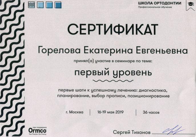 Сертификат номер 1