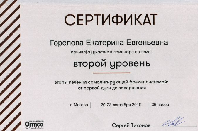 Сертификат номер 3