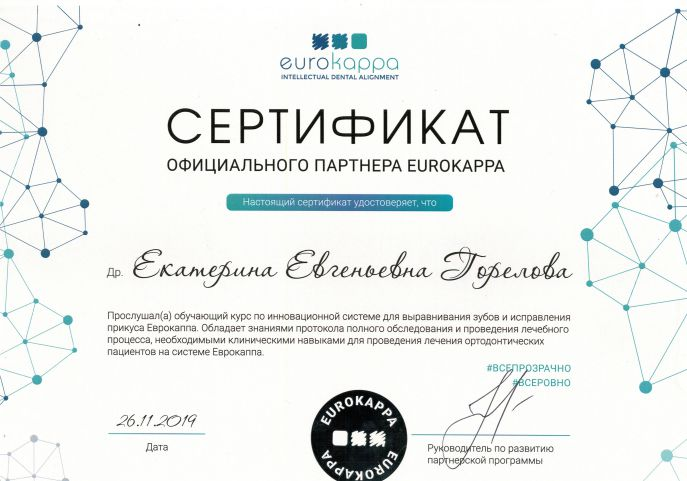 Сертификат номер 4