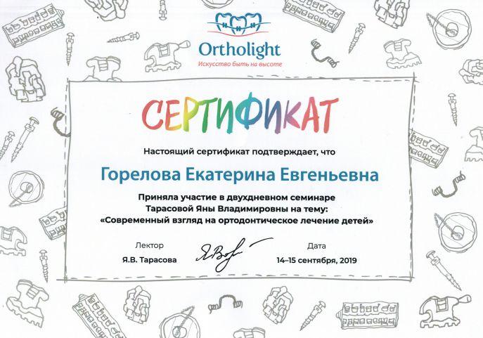 Сертификат номер 6