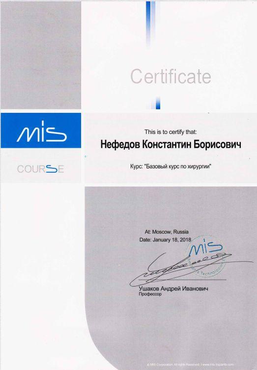 Сертификат номер 2