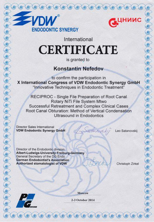 Сертификат номер 11