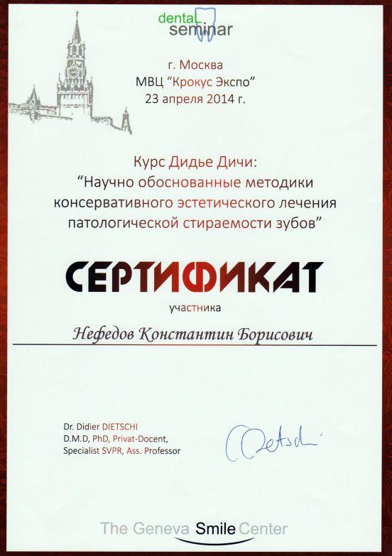 Сертификат номер 9