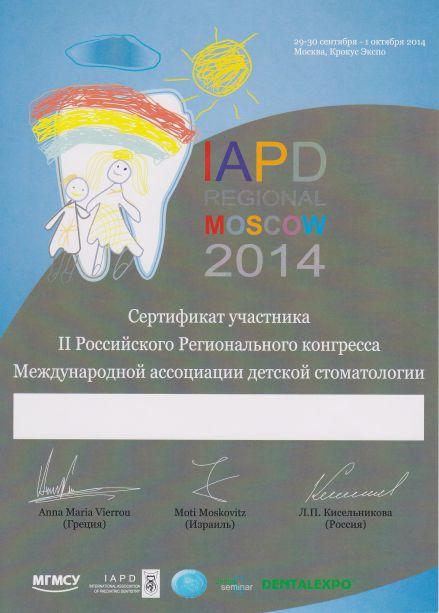 Сертификат номер 10