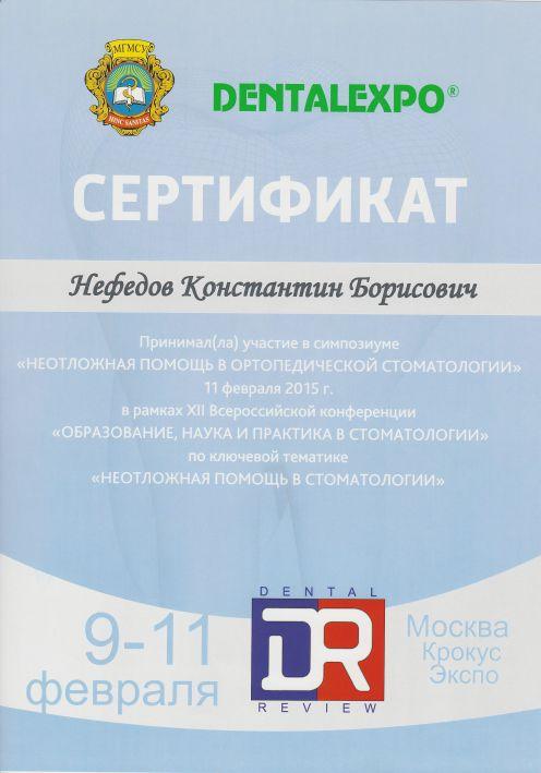 Сертификат номер 5