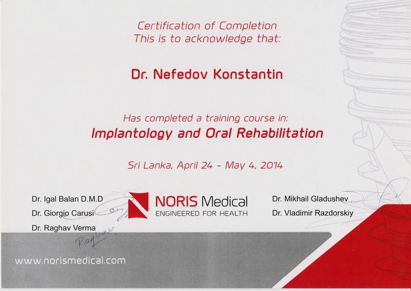 Сертификат номер 13