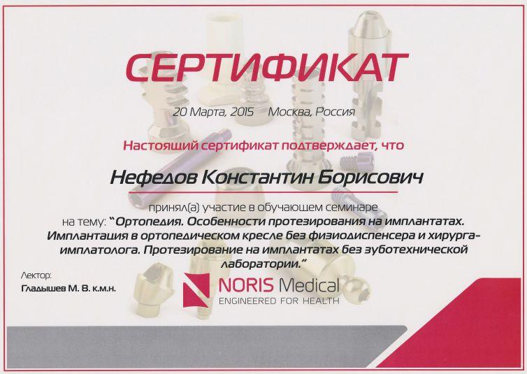 Сертификат номер 7