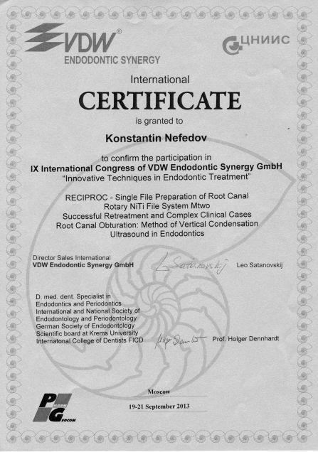 Сертификат номер 14